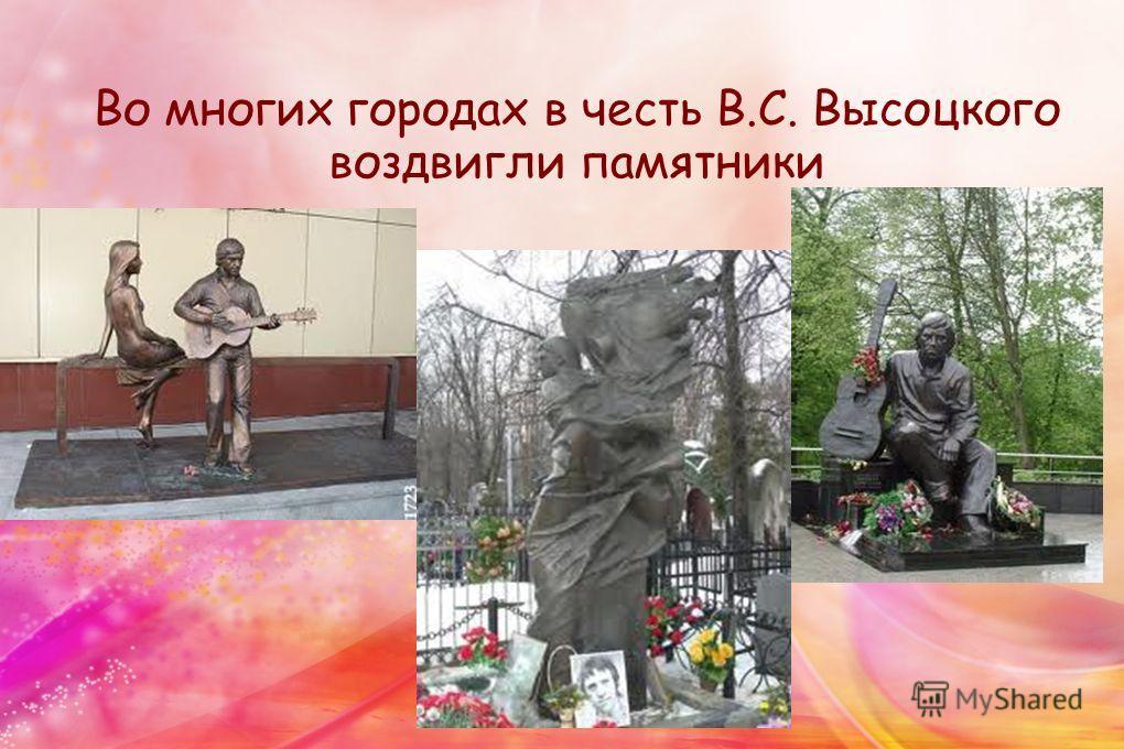 Во многих городах в честь В.С. Высоцкого воздвигли памятники