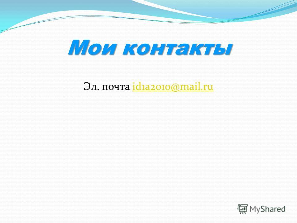 Мои контакты Эл. почта id1a2010@mail.ruid1a2010@mail.ru