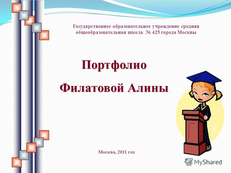 Портфолио Филатовой Алины Государственное образовательное учреждение средняя общеобразовательная школа 425 города Москвы Москва, 2011 год