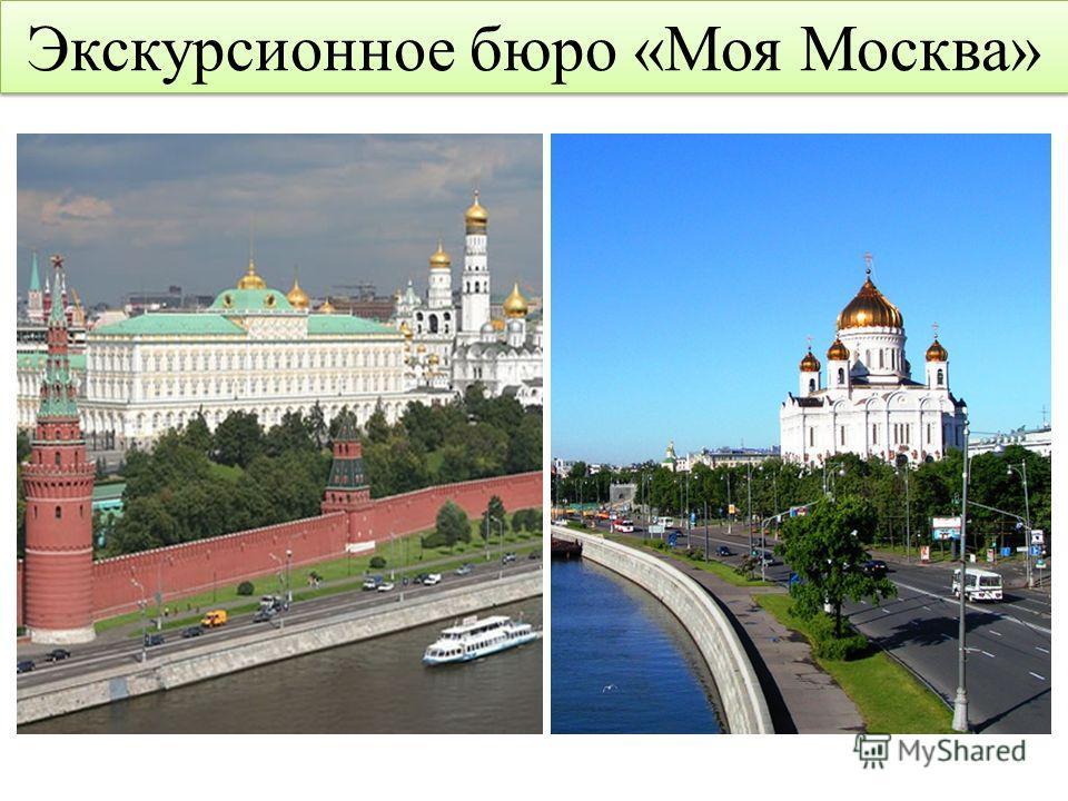 Экскурсионное бюро «Моя Москва»