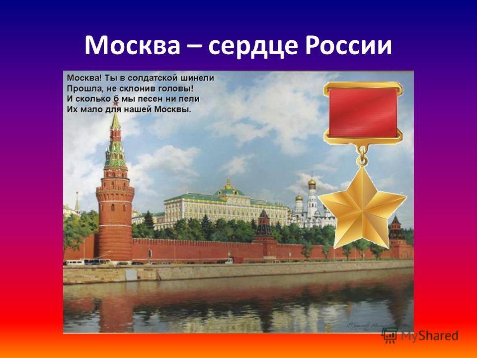 Москва – сердце России