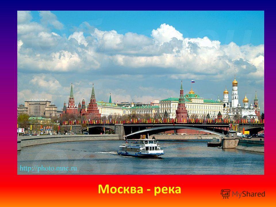 Москва - река