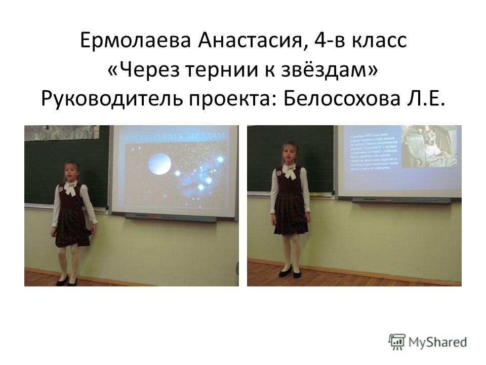 Ермолаева Анастасия, 4-в класс «Через тернии к звёздам» Руководитель проекта: Белосохова Л.Е.