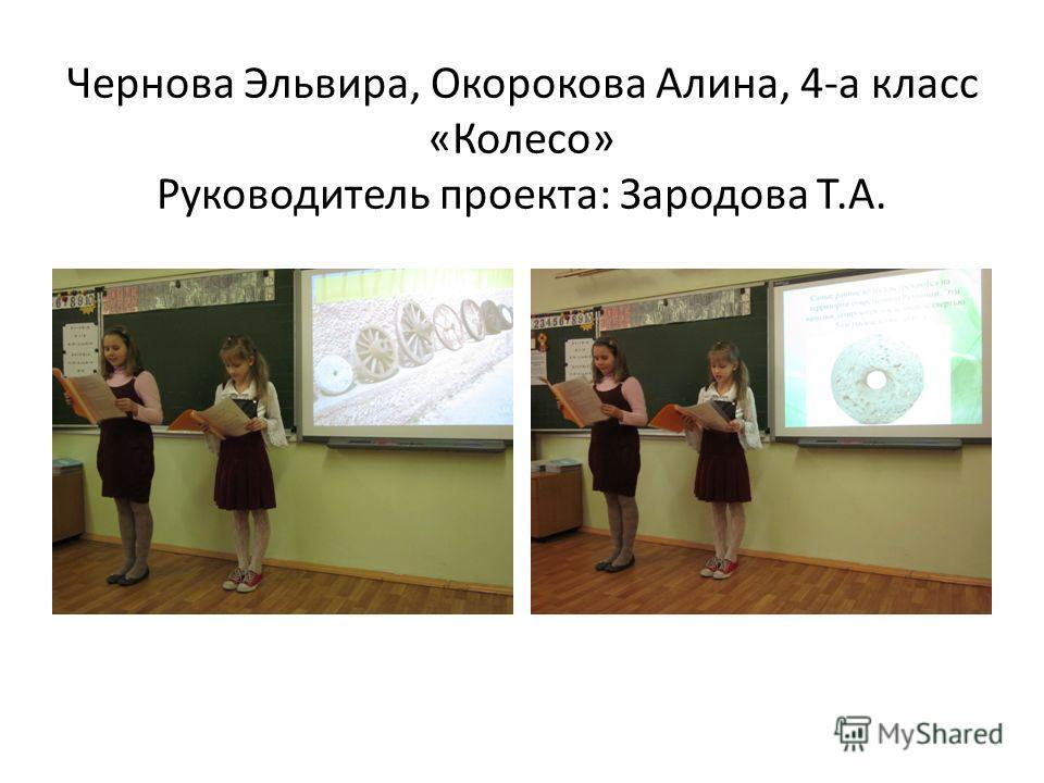 Чернова Эльвира, Окорокова Алина, 4-а класс «Колесо» Руководитель проекта: Зародова Т.А.
