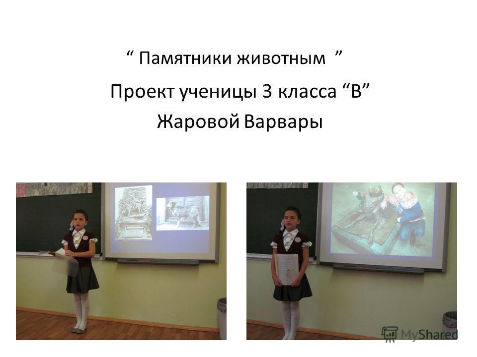 Памятники животным Проект ученицы 3 класса В Жаровой Варвары