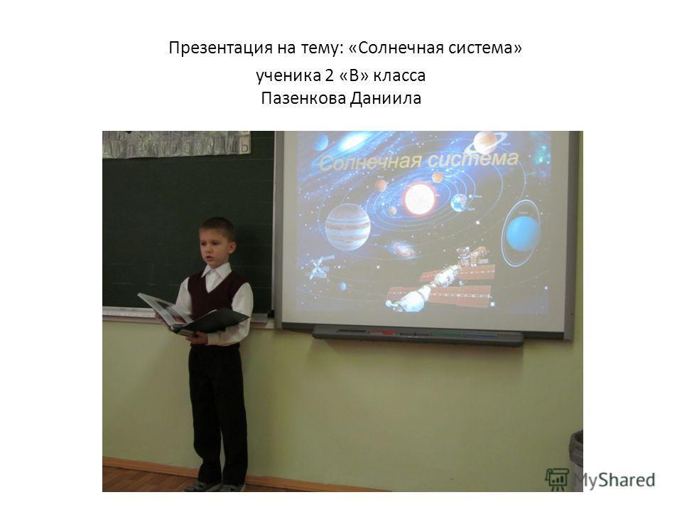 Презентация на тему: «Солнечная система» ученика 2 «В» класса Пазенкова Даниила