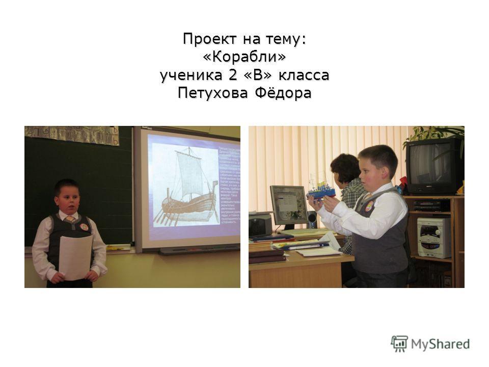 Проект на тему: «Корабли» ученика 2 «В» класса Петухова Фёдора