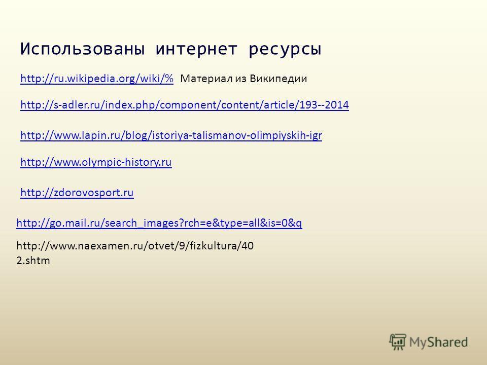 http://ru.wikipedia.org/wiki/%Материал из Википедии http://s-adler.ru/index.php/component/content/article/193--2014 http://www.lapin.ru/blog/istoriya-talismanov-olimpiyskih-igr http://www.olympic-history.ru Использованы интернет ресурсы http://zdorov