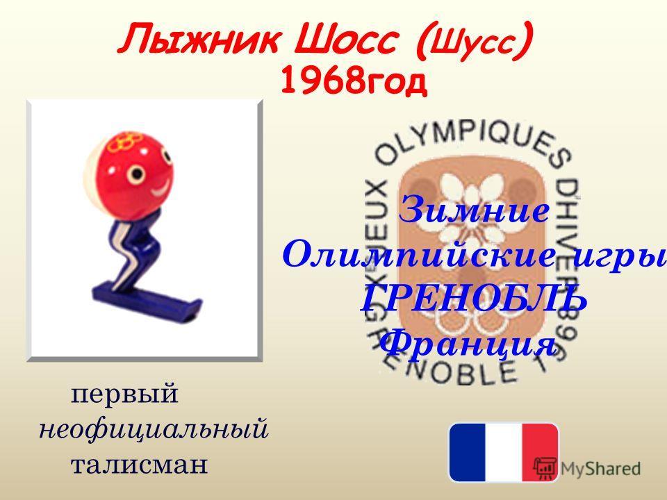 1968год Зимние Олимпийские игры ГРЕНОБЛЬ Франция Лыжник Шосс ( Шусс ) первый неофициальный талисман