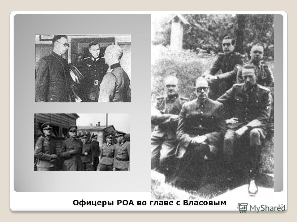 17 Офицеры РОА во главе с Власовым