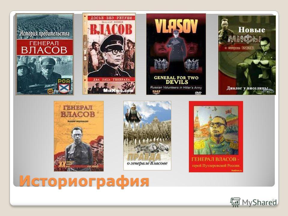 Историография 8