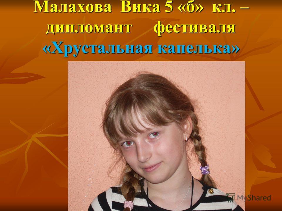 Малахова Вика 5 «б» кл. – дипломант фестиваля «Хрустальная капелька»