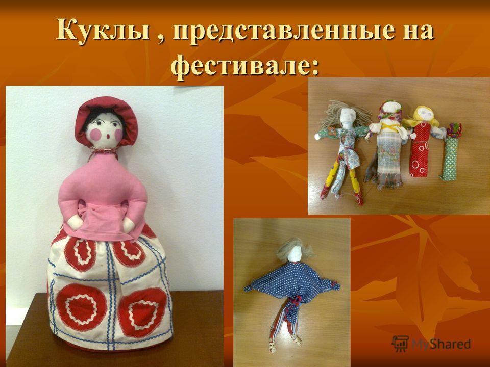Куклы, представленные на фестивале: