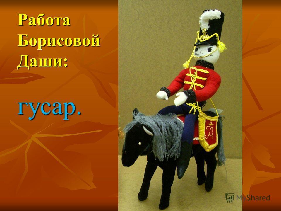 Работа Борисовой Даши: гусар.