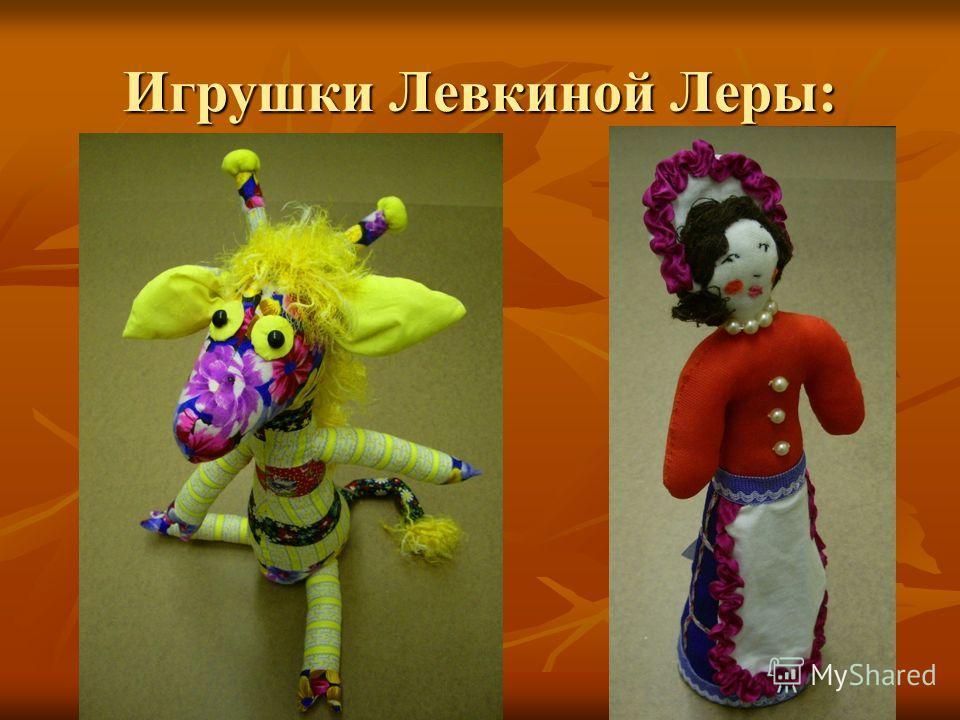 Игрушки Левкиной Леры: