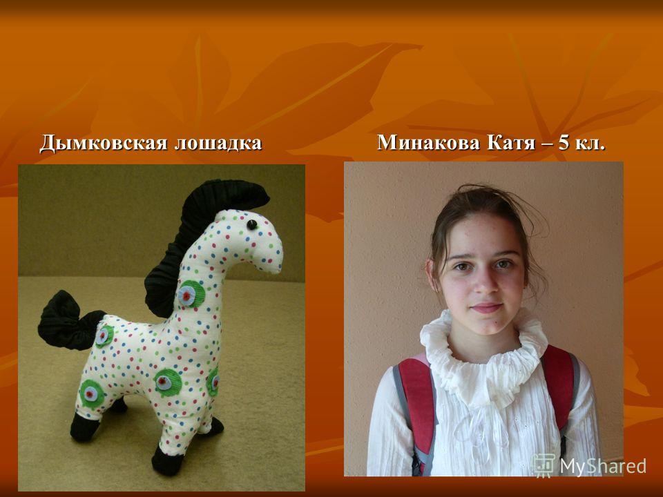 Дымковская лошадка Минакова Катя – 5 кл. Минакова Катя – 5 кл.