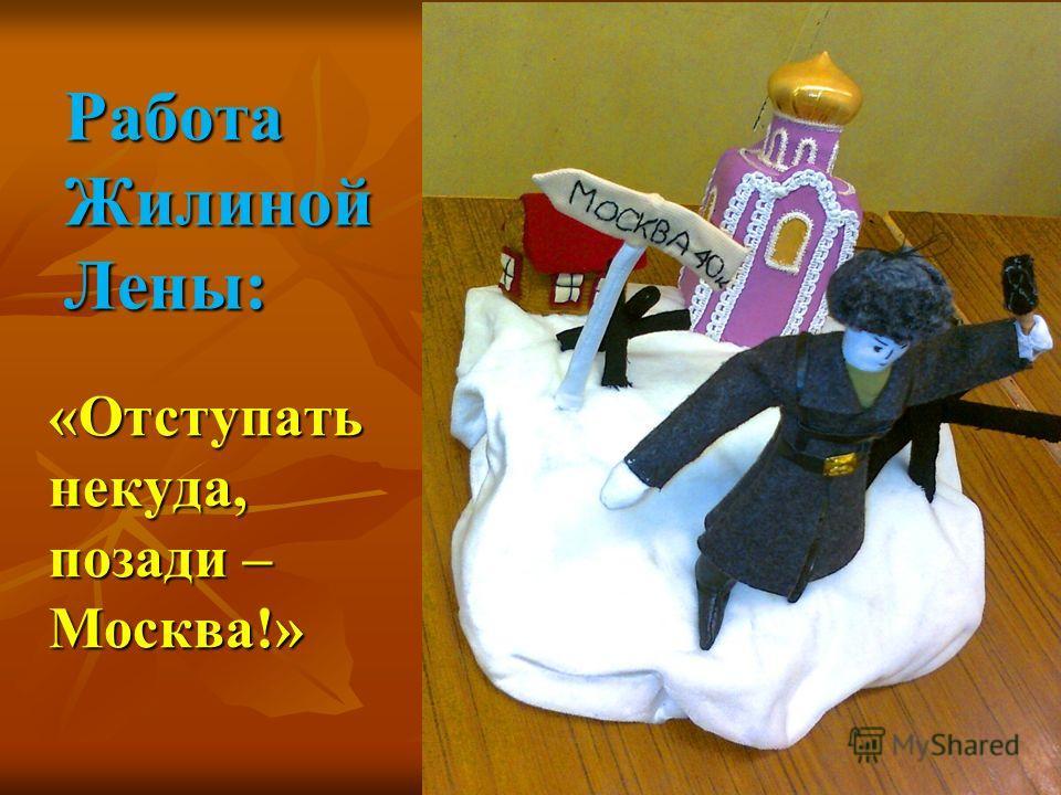 Работа Жилиной Лены: «Отступать некуда, позади – Москва!»