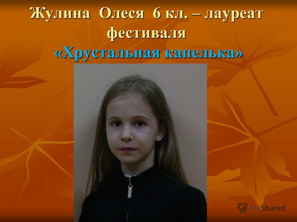 Жулина Олеся 6 кл. – лауреат фестиваля «Хрустальная капелька»