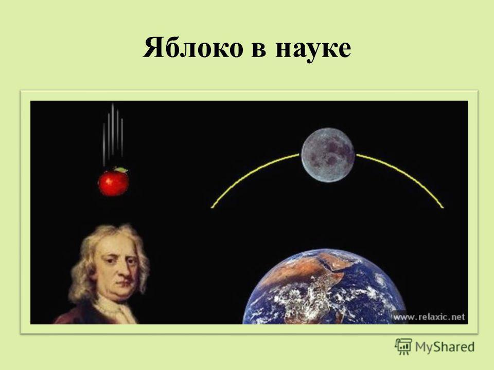 Яблоко в науке