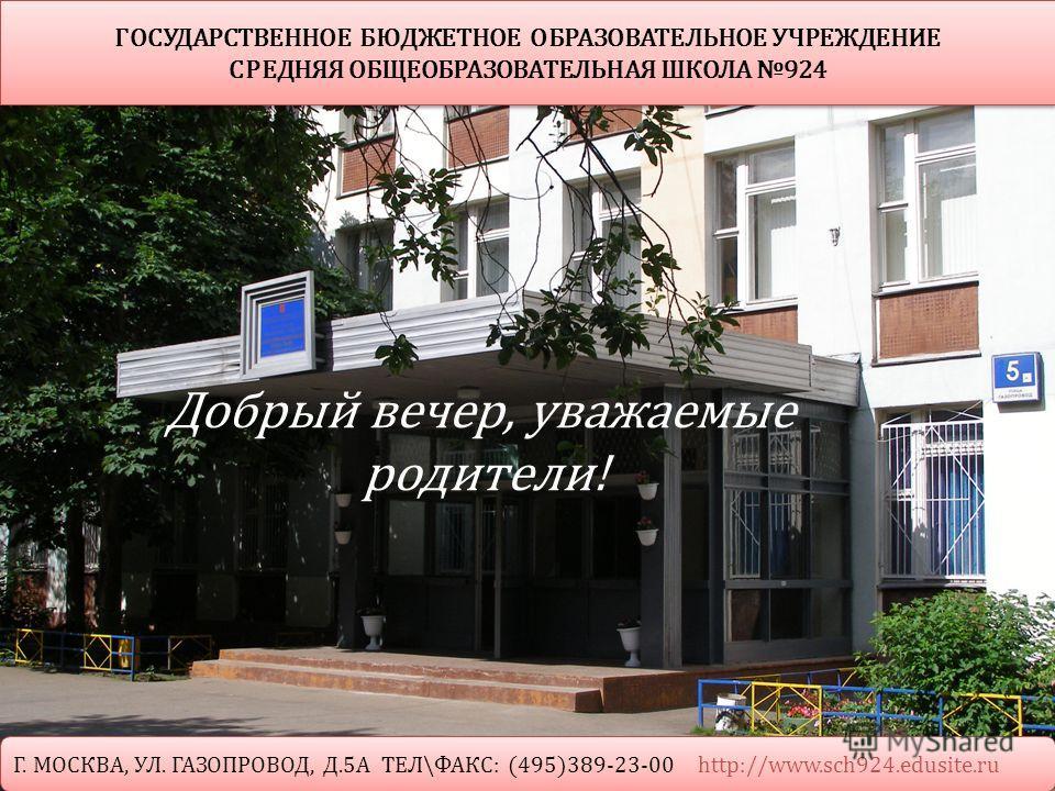 Г. МОСКВА, УЛ. ГАЗОПРОВОД, Д.5А ТЕЛ\ФАКС: (495)389-23-00 http://www.sch924.edusite.ru ГОСУДАРСТВЕННОЕ БЮДЖЕТНОЕ ОБРАЗОВАТЕЛЬНОЕ УЧРЕЖДЕНИЕ СРЕДНЯЯ ОБЩЕОБРАЗОВАТЕЛЬНАЯ ШКОЛА 924 ГОСУДАРСТВЕННОЕ БЮДЖЕТНОЕ ОБРАЗОВАТЕЛЬНОЕ УЧРЕЖДЕНИЕ СРЕДНЯЯ ОБЩЕОБРАЗОВА