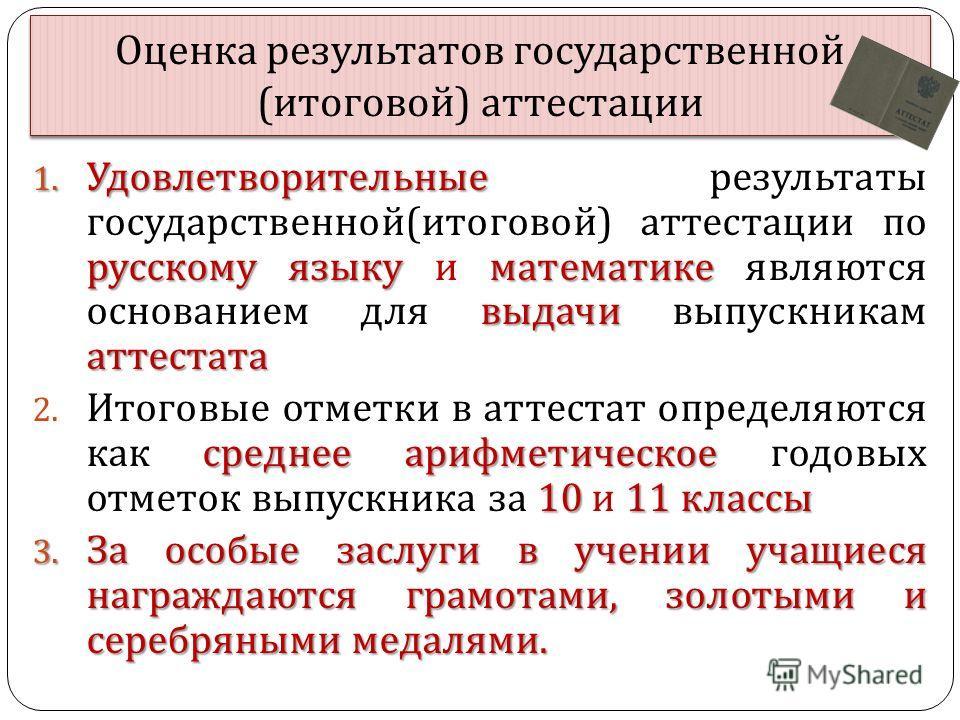 Оценка результатов государственной ( итоговой ) аттестации 1. Удовлетворительные русскому языку математике выдачи аттестата 1. Удовлетворительные результаты государственной ( итоговой ) аттестации по русскому языку и математике являются основанием дл