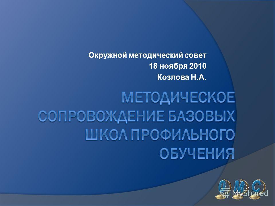 Окружной методический совет 18 ноября 2010 Козлова Н.А.