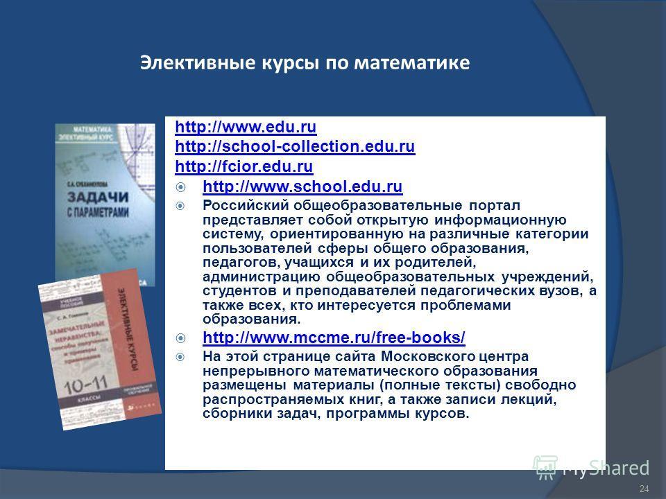 Элективные курсы по математике http://www.edu.ru http://school-collection.edu.ru http://fcior.edu.ru http://www.school.edu.ru Российский общеобразовательные портал представляет собой открытую информационную систему, ориентированную на различные катег