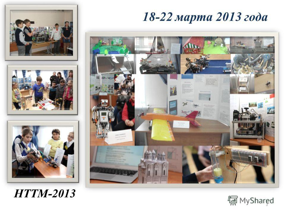 18-22 марта 2013 года НТТМ-2013 3