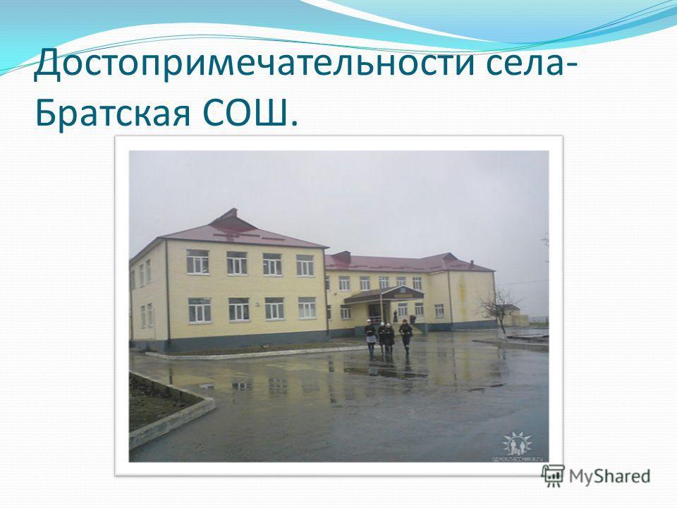 Достопримечательности села- Братская СОШ.