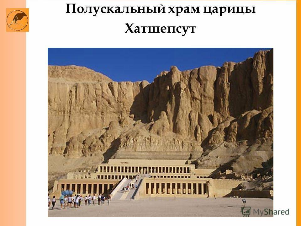 Полускальный храм царицы Хатшепсут