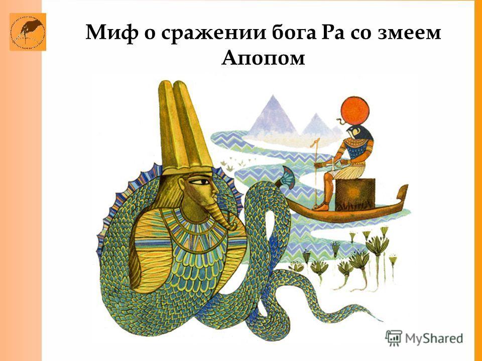 Миф о сражении бога Ра со змеем Апопом