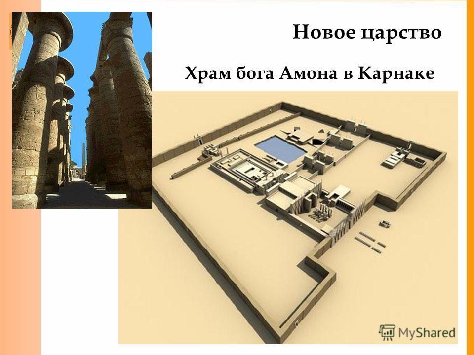Новое царство Храм бога Амона в Карнаке
