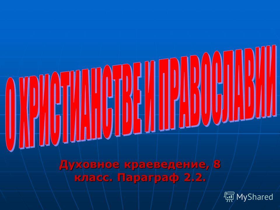 Духовное краеведение, 8 класс. Параграф 2.2.