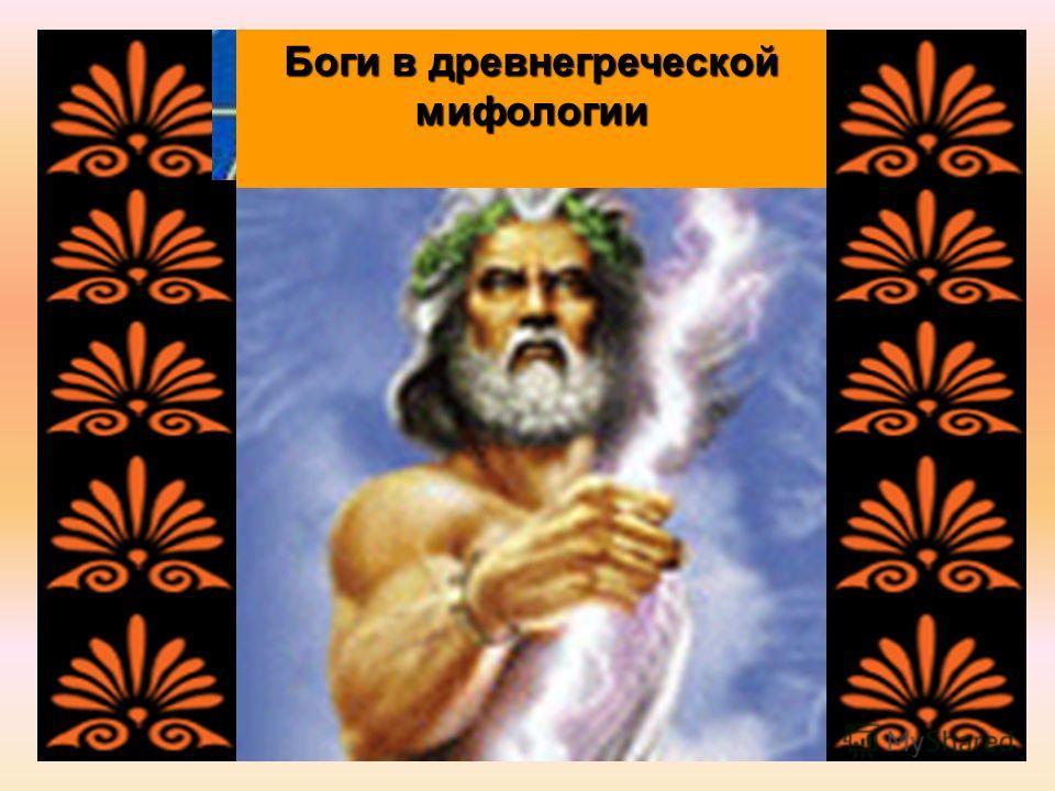 Боги в древнегреческой мифологии