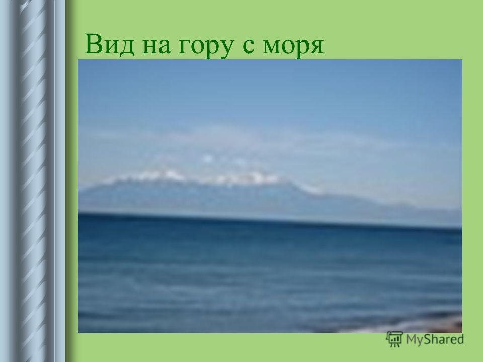 Вид на гору с моря