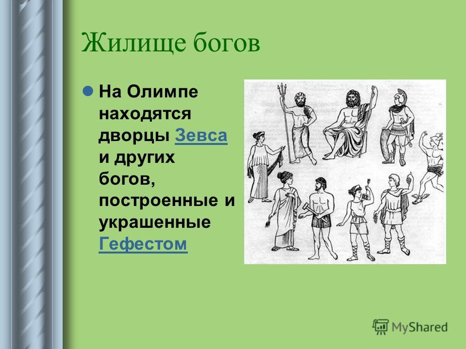 Жилище богов На Олимпе находятся дворцы Зевса и других богов, построенные и украшенные ГефестомЗевса Гефестом