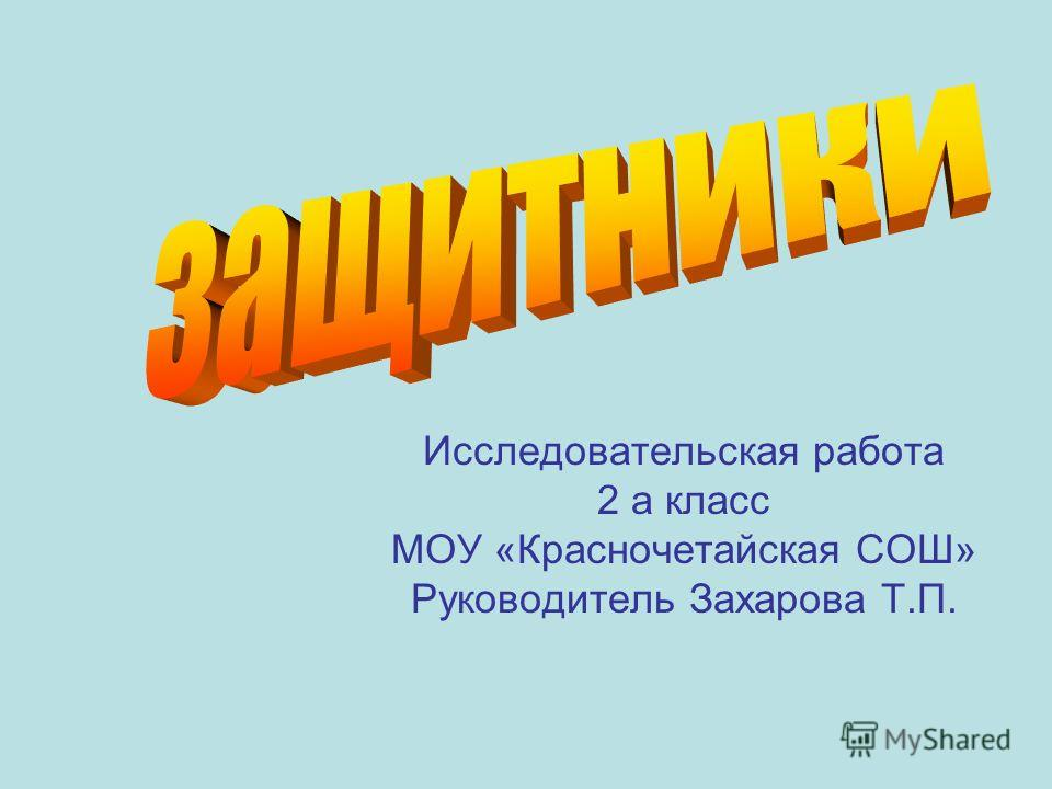 Исследовательская работа 2 а класс МОУ «Красночетайская СОШ» Руководитель Захарова Т.П.