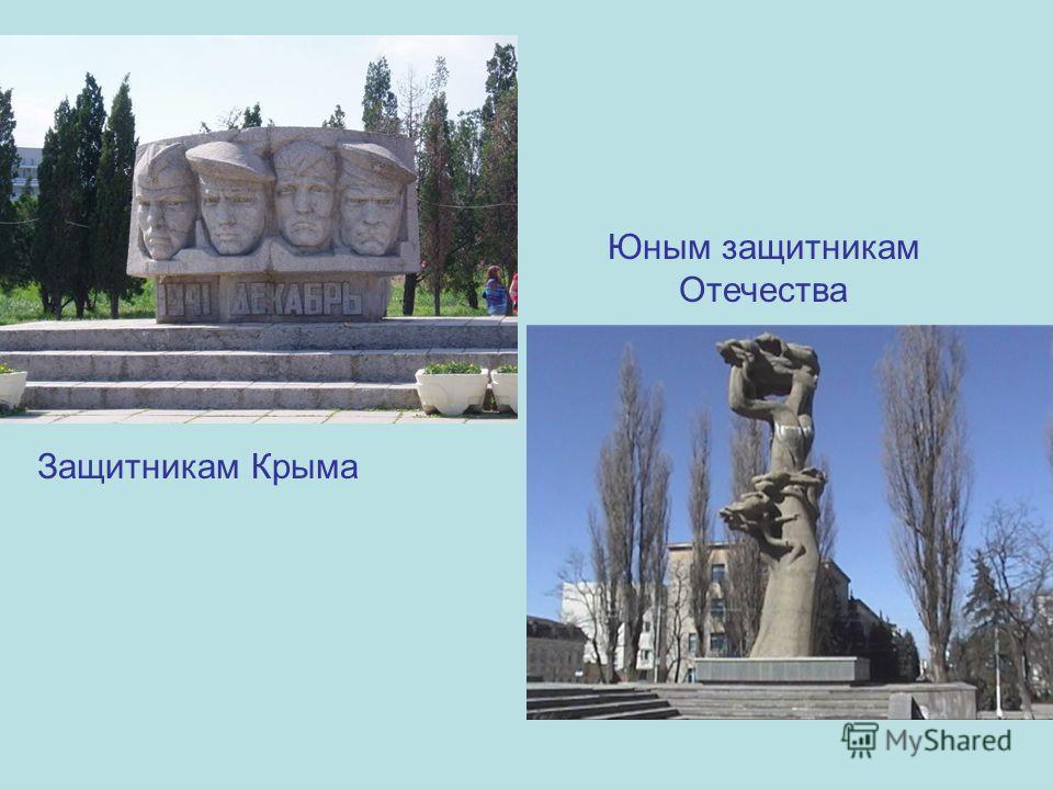 Защитникам Крыма Юным защитникам Отечества