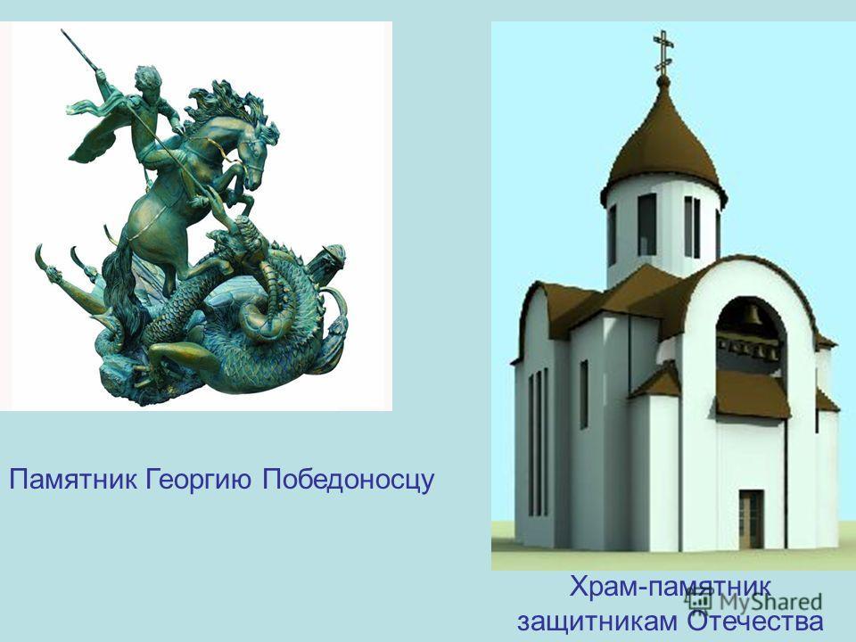 Памятник Георгию Победоносцу Храм-памятник защитникам Отечества