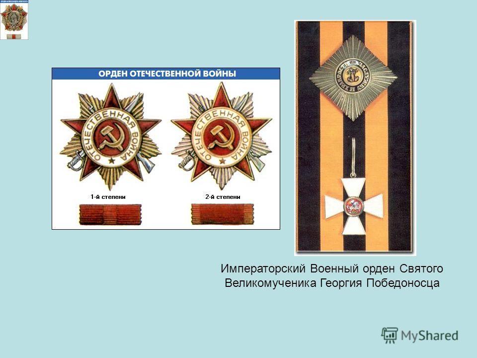 Императорский Военный орден Святого Великомученика Георгия Победоносца