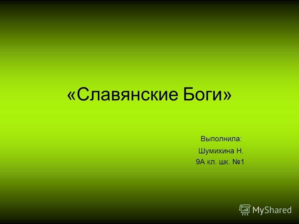 «Славянские Боги» Выполнила: Шумихина Н. 9А кл. шк. 1