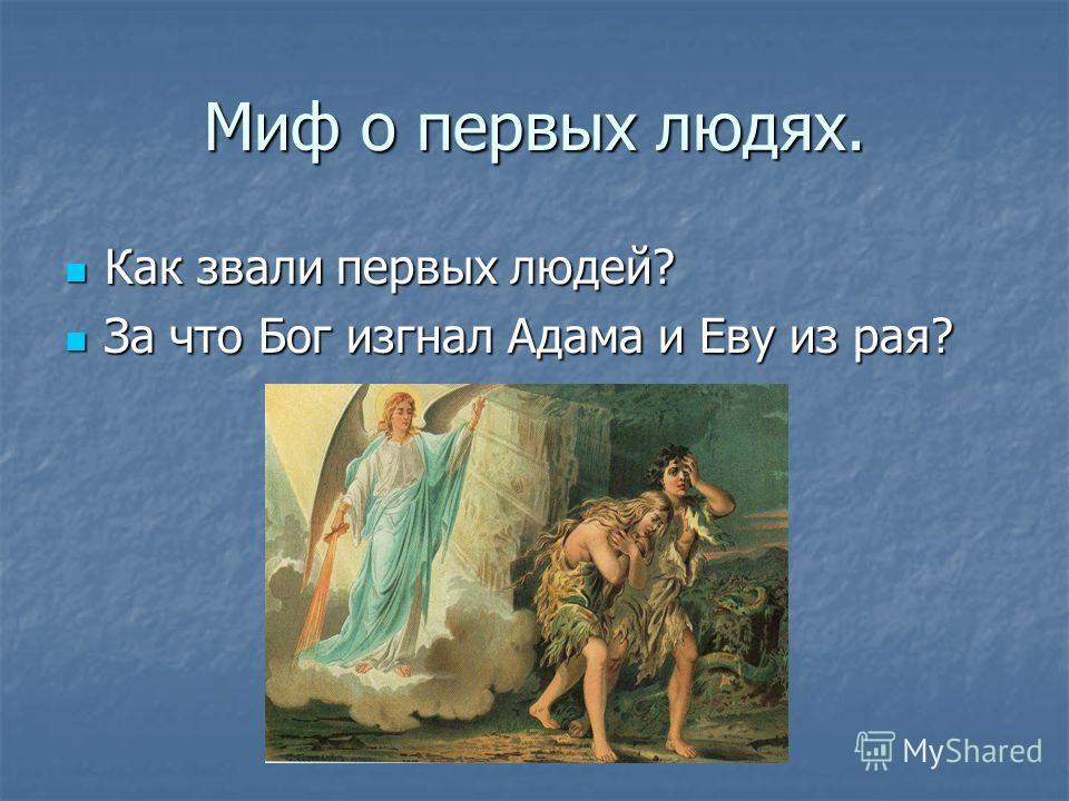 Миф о первых людях. Как звали первых людей? Как звали первых людей? За что Бог изгнал Адама и Еву из рая? За что Бог изгнал Адама и Еву из рая?