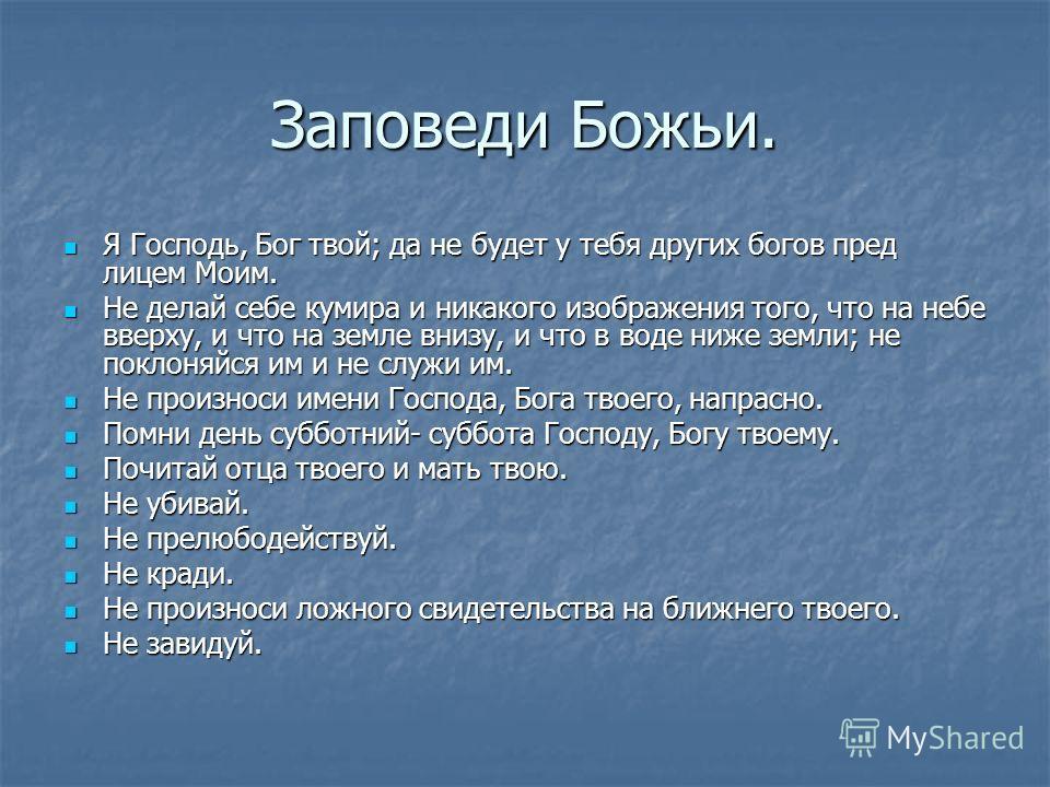 Заповеди Божьи. Я Господь, Бог твой; да не будет у тебя других богов пред лицем Моим. Я Господь, Бог твой; да не будет у тебя других богов пред лицем Моим. Не делай себе кумира и никакого изображения того, что на небе вверху, и что на земле внизу, и