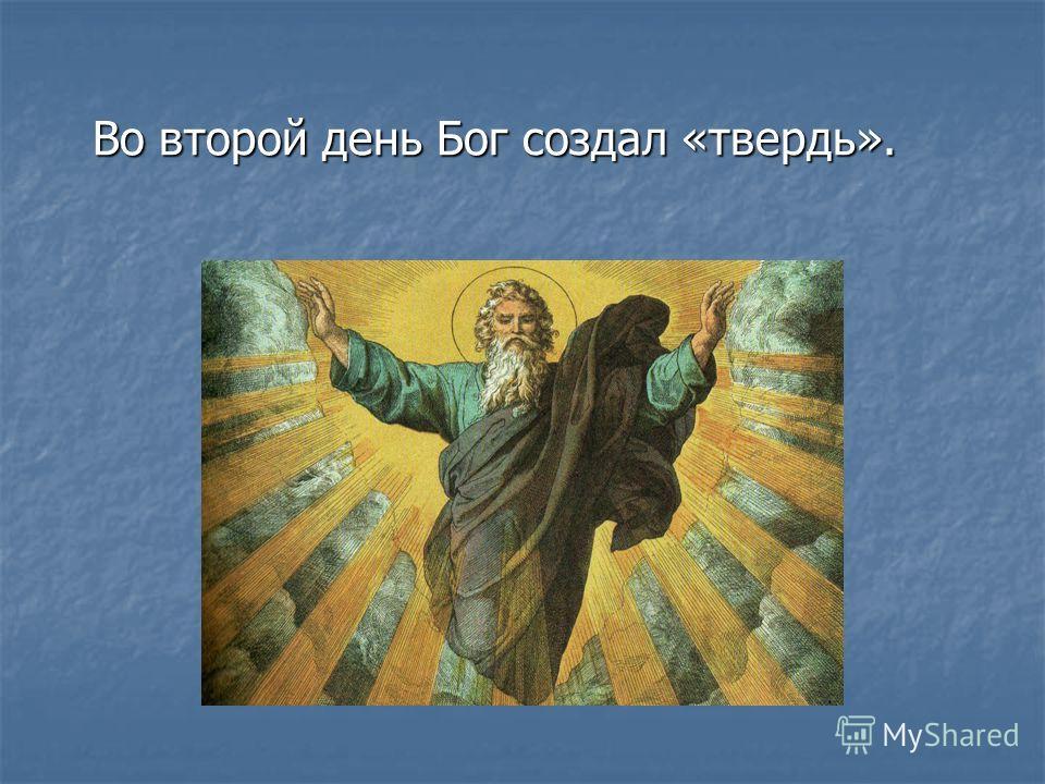 Во второй день Бог создал «твердь». Во второй день Бог создал «твердь».