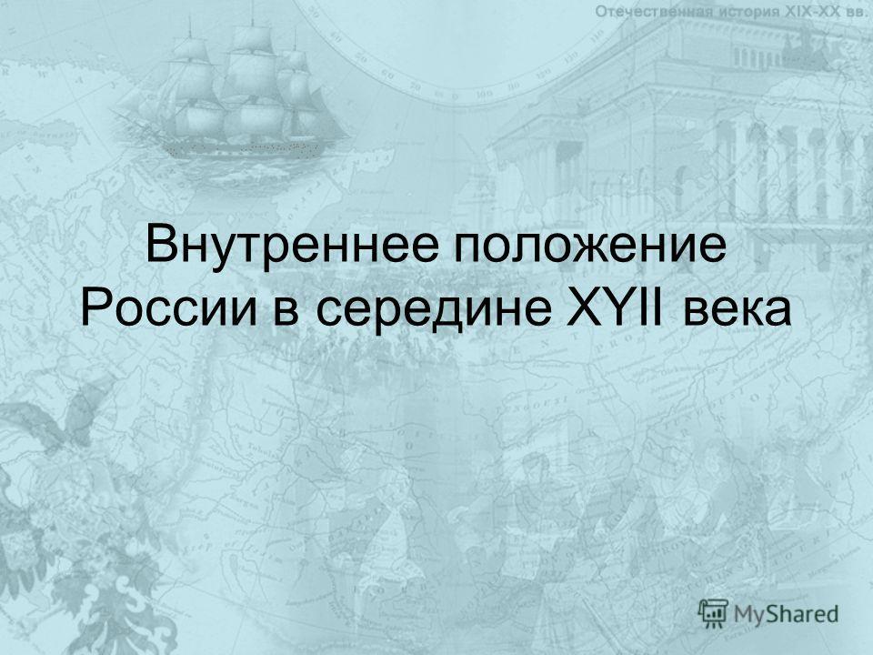 Внутреннее положение России в середине XYII века