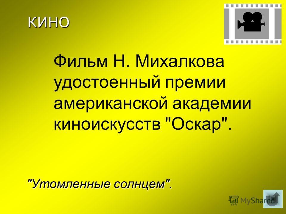 Фильм Н. Михалкова удостоенный премии американской академии киноискусств Оскар. КИНО Утомленные солнцем.