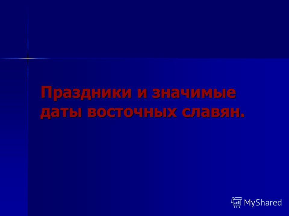 Праздники и значимые даты восточных славян.