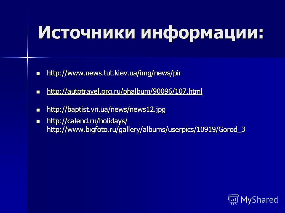 Источники информации: http://www.news.tut.kiev.ua/img/news/pir http://www.news.tut.kiev.ua/img/news/pir http://autotravel.org.ru/phalbum/90096/107.html http://autotravel.org.ru/phalbum/90096/107.html http://autotravel.org.ru/phalbum/90096/107.html ht