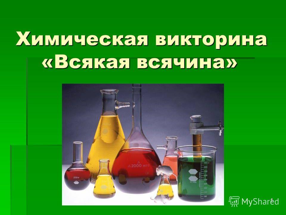 1 Химическая викторина «Всякая всячина» Химическая викторина «Всякая всячина»