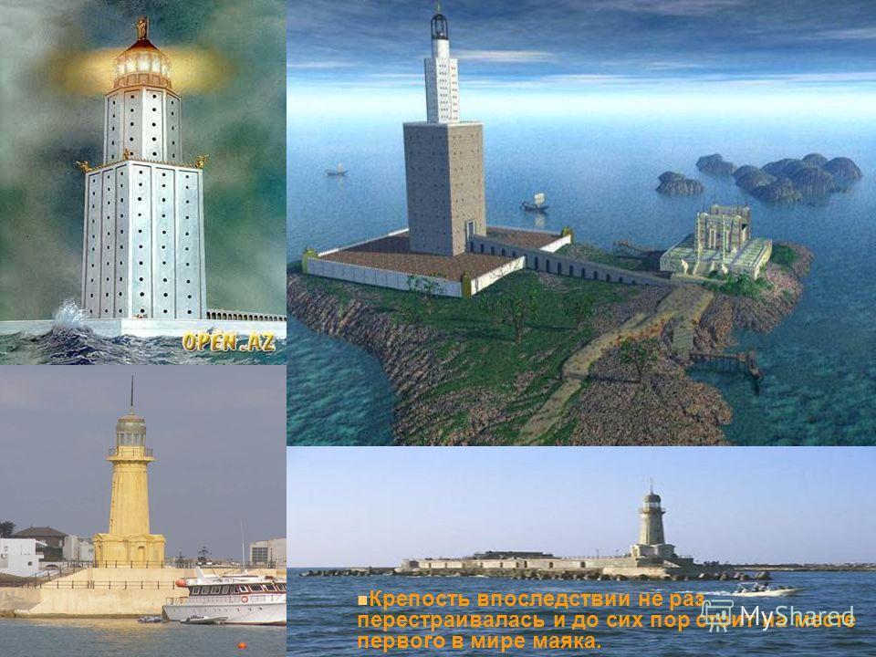 Крепость впоследствии не раз перестраивалась и до сих пор стоит на месте первого в мире маяка.